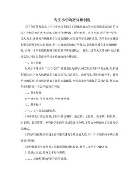 省庄小学均衡分班制度.doc