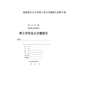 最新版中山大学博士论文开题报告表格下载.doc