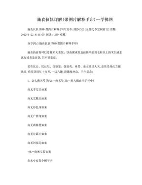施食仪轨详解(带图片解释手印)--学佛网.doc