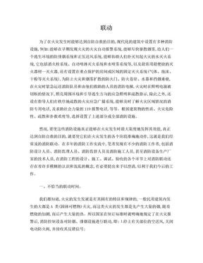 消防联动逻辑关系.doc