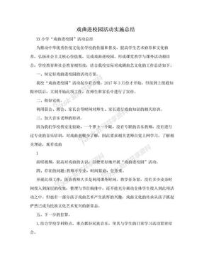 戏曲进校园活动实施总结.doc