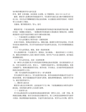 初中数学课堂导入论文.doc