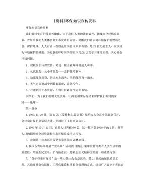 [资料]环保知识宣传资料.doc