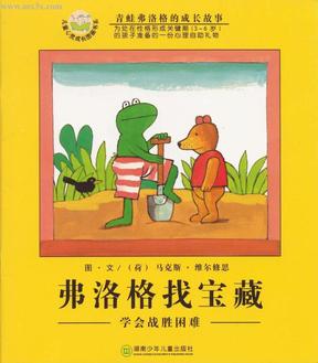蛙弗洛格的成长故事:弗洛格找宝藏[1].pdf