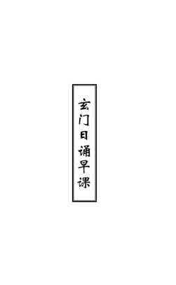 玄门日诵早课.pdf