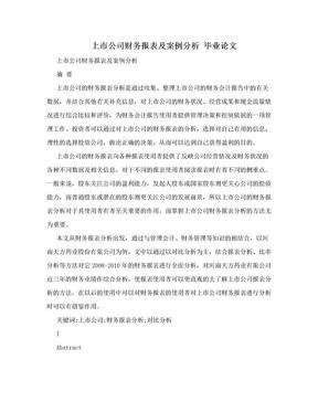 上市公司财务报表及案例分析  毕业论文.doc