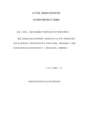 《危险化学品经营单位安全评价导则(试行)》.doc