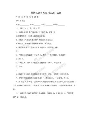 外国工艺美术史_张夫也_试题.doc