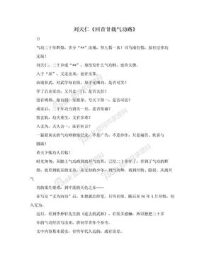 刘天仁《回首廿载气功路》.doc