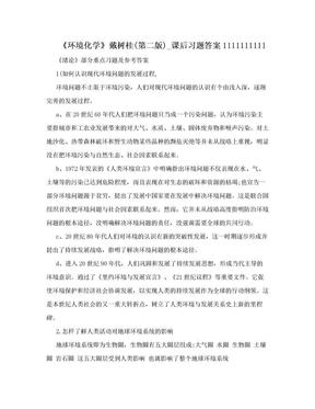 《环境化学》戴树桂(第二版)_课后习题答案1111111111.doc