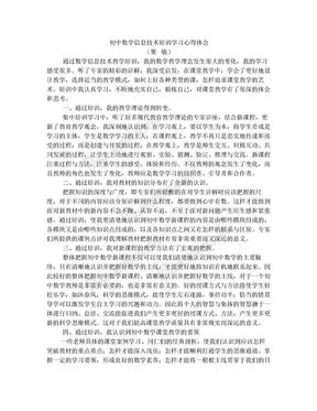 初中数学信息技术培训学习心得体会.doc