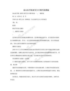 泰山医学院研究生中期考核模板.doc