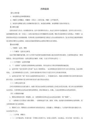 中考物理考点聚焦复习 (10).doc