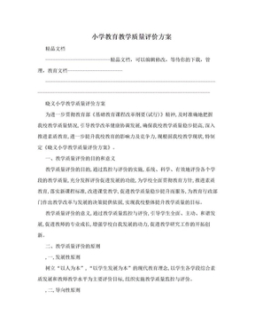 小学教育教学质量评价方案.doc