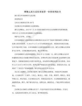 缪继元重大责任事故罪一审刑事判决书.doc