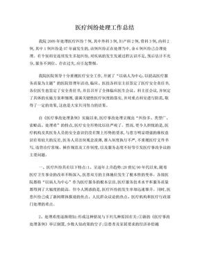 医疗纠纷工作总结.doc