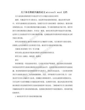 关于体育舞蹈兴趣的论文microsoft word 文档.doc