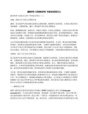 函授本科《汉语言文学》毕业论文范文(二).docx