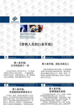 《营销人员的21条军规》(企业培训课件).ppt