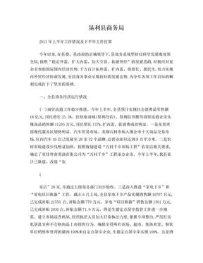 县商务局2011年度工作总结.doc
