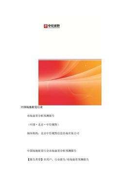 中国场地租赁行业市场前景分析预测年度报告(目录).doc