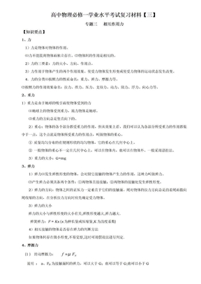 高中物理必修一学业水平考试复习材料三.doc
