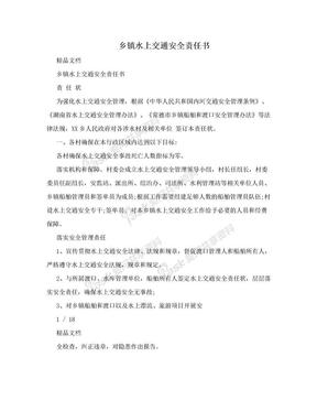 乡镇水上交通安全责任书.doc