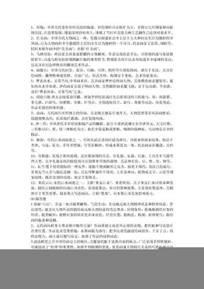 中国美术史.doc