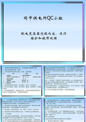 配电变压器巡视内容、运行维护和故障处理.ppt