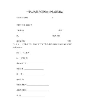 中华人民共和国国家标准规范用表.doc
