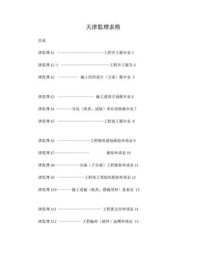 天津监理表格.doc