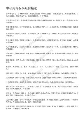 中秋商务祝福短信.doc
