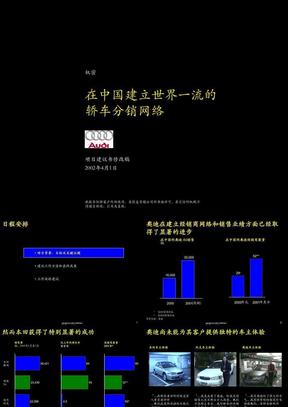 麦肯锡-奥迪中国渠道管理建议书 -.ppt