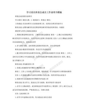 学习委员班委会成员工作说明书模板.doc