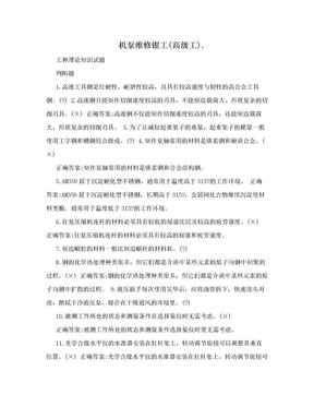 机泵维修钳工(高级工)..doc