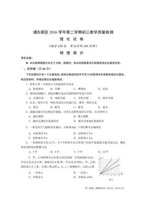 2017浦东新区上海初中物理二模试卷.doc