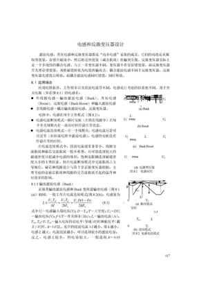 反激变压器的设计方法.doc