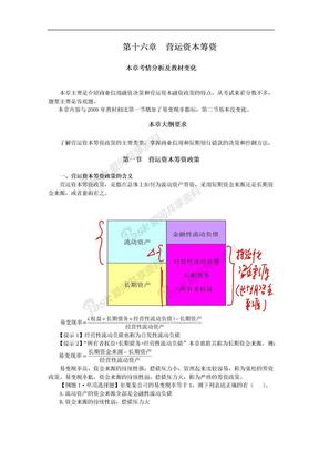 财务成本管理·闫华红基础班·第16章(1).doc