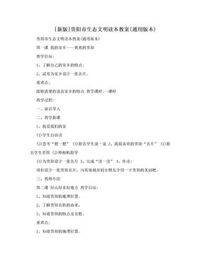 [新版]贵阳市生态文明读本教案(通用版本).doc