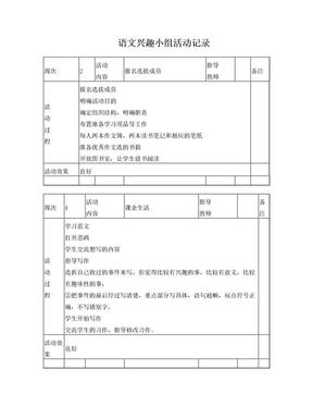 兴趣小组活动记录.doc
