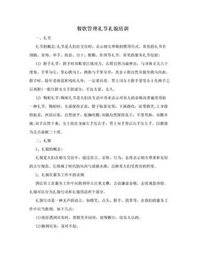 餐饮管理礼节礼貌培训.doc
