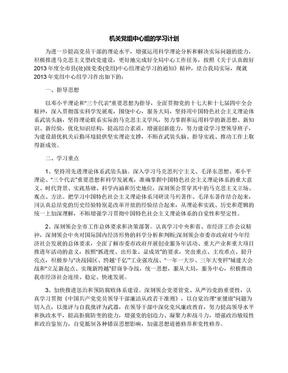 机关党组中心组的学习计划.docx