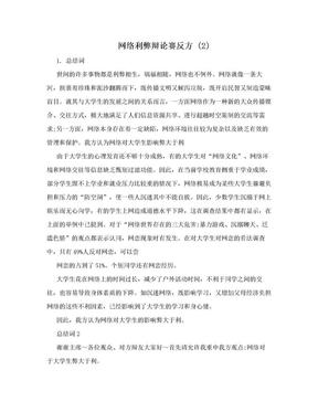 网络利弊辩论赛反方 (2).doc