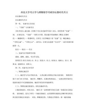 西北大学考古学与博物馆学考研旧石器时代考古.doc