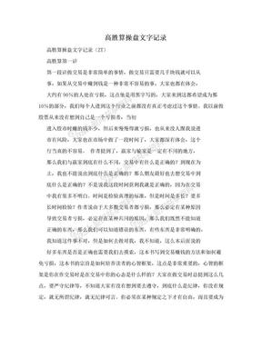 高胜算操盘文字记录.doc
