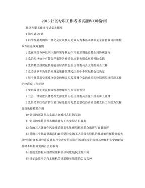 2013社区专职工作者考试题库(可编辑).doc