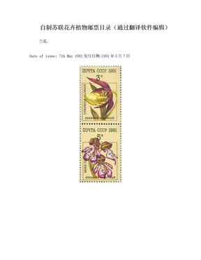 自制苏联花卉植物邮票目录.doc
