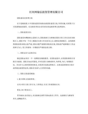 锦弘团队建设方案.doc