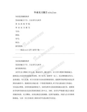 毕业实习报告xinjiao.doc