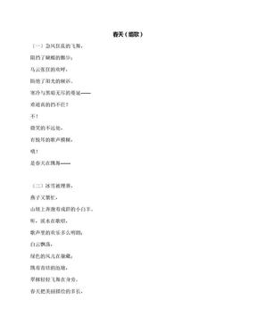 春天(组歌).docx